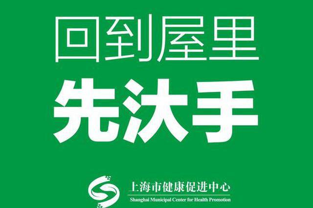 上海发沪语防护海报:呒没啥事体蹲屋里 勿要出去轧闹猛