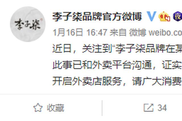 李子柒品牌辟谣在某外卖平台上海地区开10家店:已下架