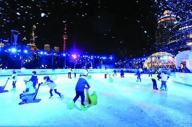 申城近40处场地享冰雪激情 参与冰雪运动人次继续增长