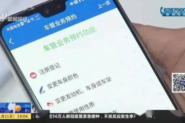 上海交警APP试点推出 新车网上预约上牌功能