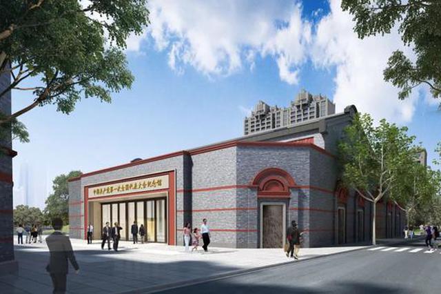 中共一大纪念馆拟于4月底竣工 7月1日前正式开馆