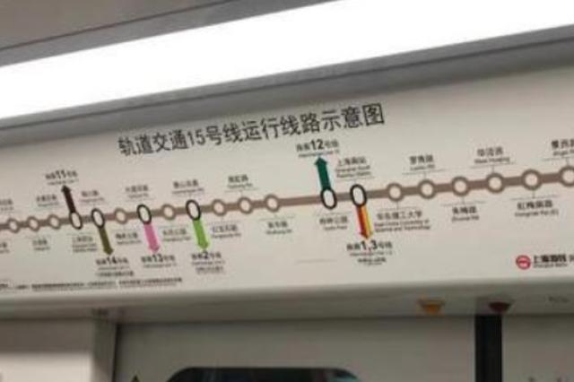 上海地铁15号线紫竹高新区站局部塌陷 现场无人员伤亡