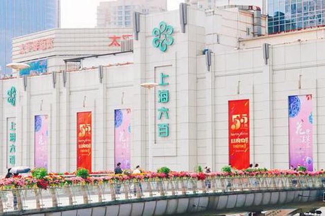 70岁的上海六百即将拆除重建 打造综合性精品购物中心