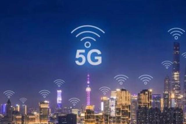 不办5G套餐也能用5G网 消耗的流量可从4G套餐中扣除