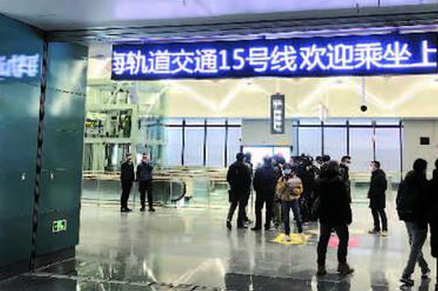 上海轨交15号线开通在即 闵行至宝山增添快速通道