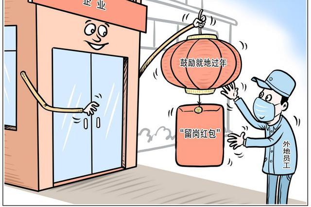 21号全国开展迎新春送温暖、稳岗留工专项行动