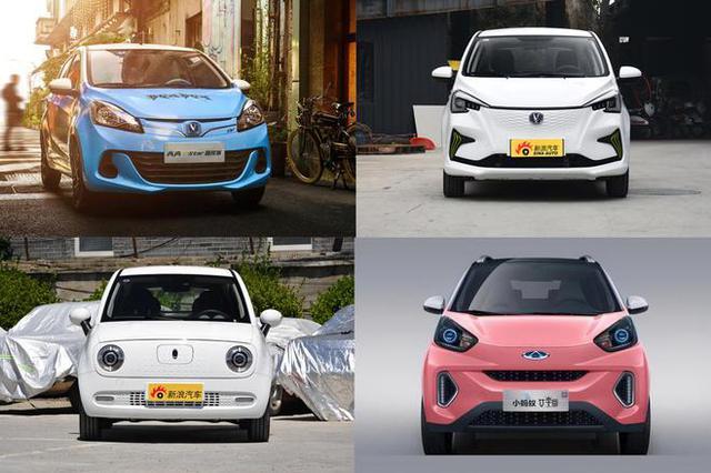 最便宜的不到3万 海选四款纯电动微型车