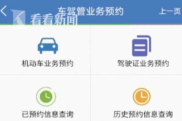 上海新车上牌今日起可线上预约 实名认证杜绝黄牛