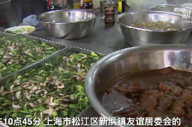 上海:镇里来了可外卖长者食堂 老人不开火也能吃热乎饭