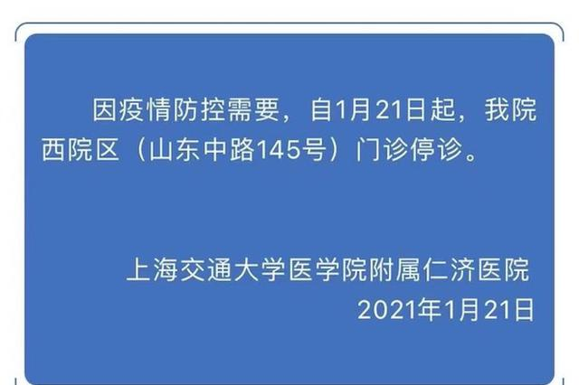 上海仁济医院西院区门诊自1月21日起停诊
