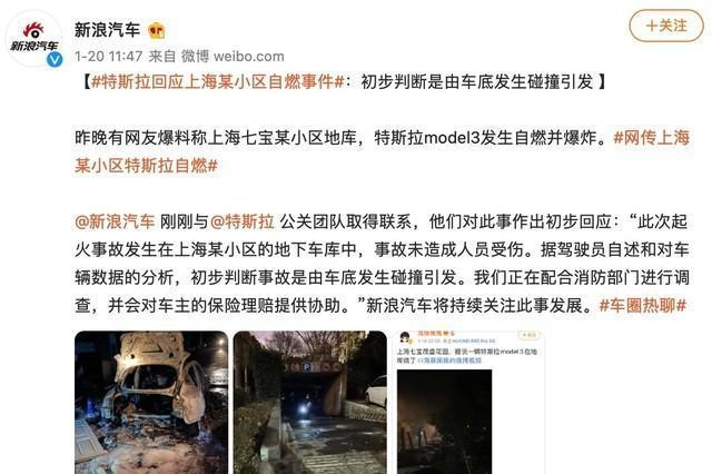 特斯拉回应上海Model 3自燃:初判是车底发生碰撞引发