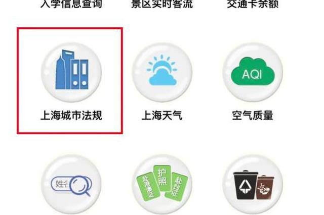 沪城市法规全书应用系统上线 500余件法规和规章一搜都有