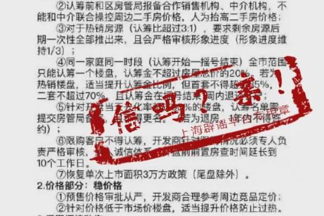 上海房管局:防新盘摇号过热措施系谣言 仍执行原有政策