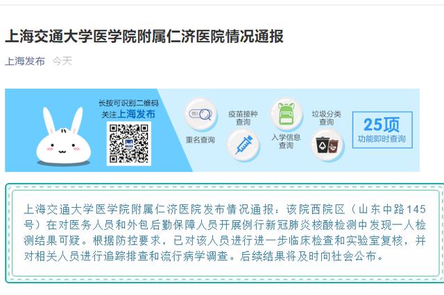 上海仁济医院西院区发现一人新冠检测结果可疑