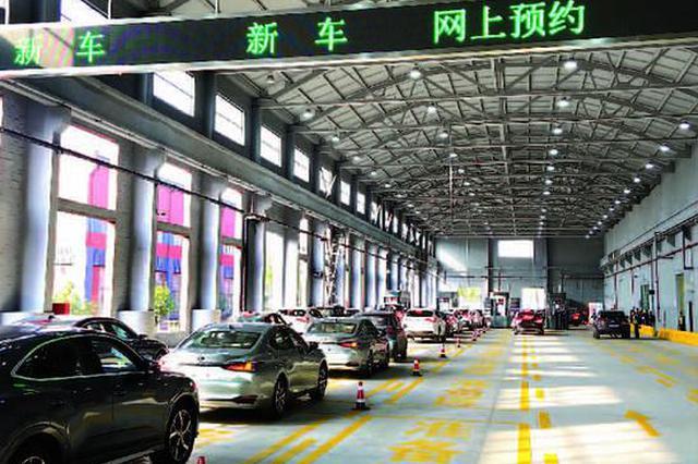 申城启用网上预约模式 汽车上牌不用再苦苦排队等待