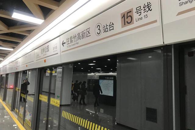 上海轨道交通15号线明起运营 运营时间从5:30至23:36