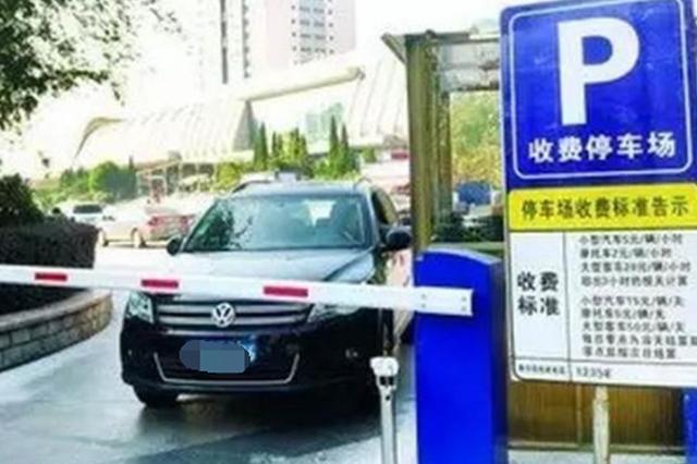 上海科技京城停车只收现金 停车场称电子支付并不容易