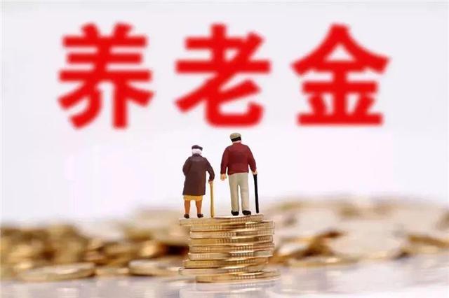 沪春节期间离退休人员养老金提前发放 领取请避开高峰