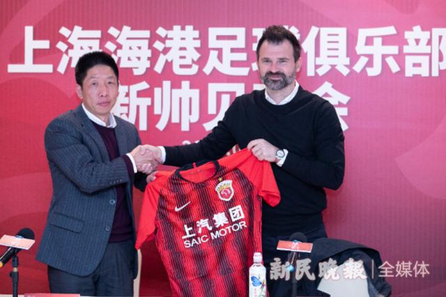 上海海港新帅莱科正式亮相:团队足球重要 攻势足球必要