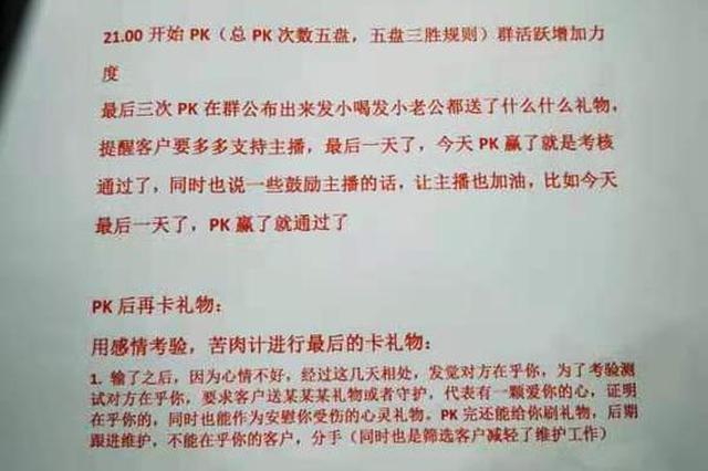 上海侦破特大直播间充值诈骗案 7个直播间吞金千万余