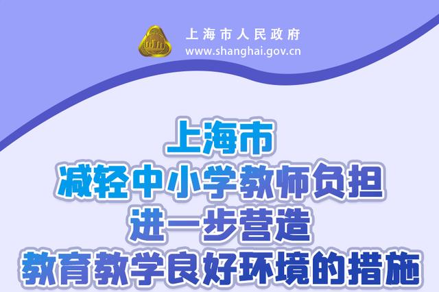 上海出台12条举措为中小学教师减负 附一图读懂