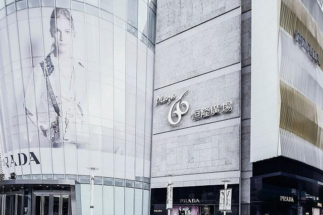 普拉達回應上海恒隆廣場旗艦店關閉:將推創意零售模式
