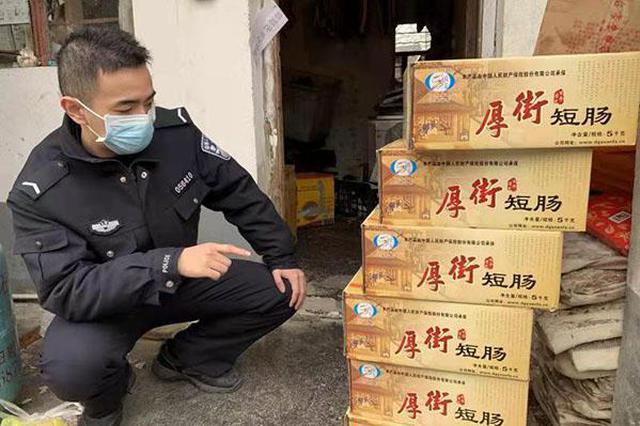 上海捣毁四家地下食品加工窝点 保障春节市民餐桌安全