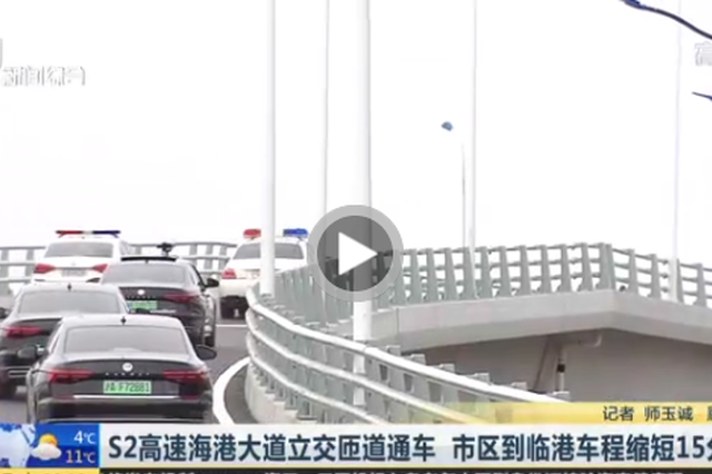 S2高速海港大道立交匝道通车 市区到临港缩短15分钟