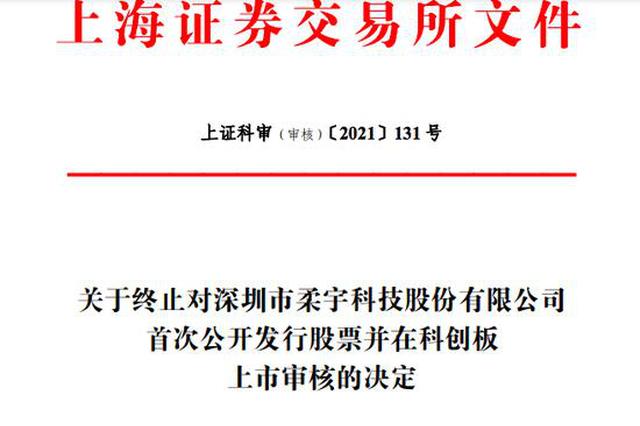 上交所终止柔宇科技科创板上市审核:主动撤回上市申请