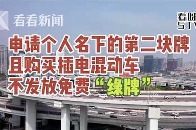 上海公布新一轮鼓励购买和使用新能源汽车实施办法
