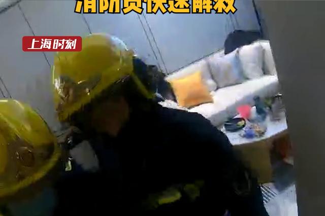 上海2岁宝宝被反锁家中 消防员3秒钟快速解救