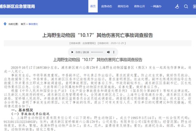 上海野生动物园26岁饲养员被熊咬死 调查报告细节披露