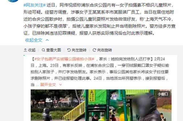 女子公園內拍攝陌生兒童的照片 警方:排除違法犯罪嫌疑