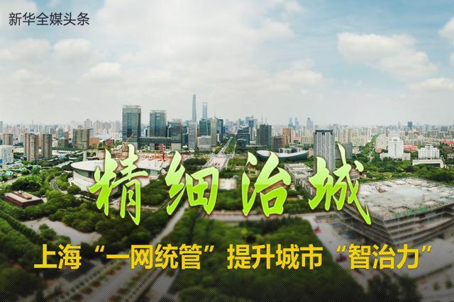 上海一网统管发布城市最小管理单元数字治理成果