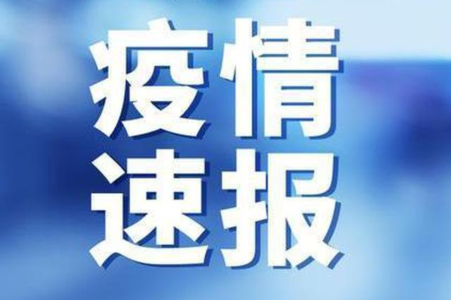 上海28日无新增本地确诊病例 新增2例境外输入病例