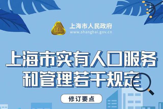 上海扩大实有人口概念 纳入就医旅游等停留超24小时人员