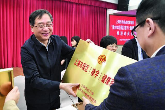 上海首批58家园区(楼宇)健康服务点正式挂牌