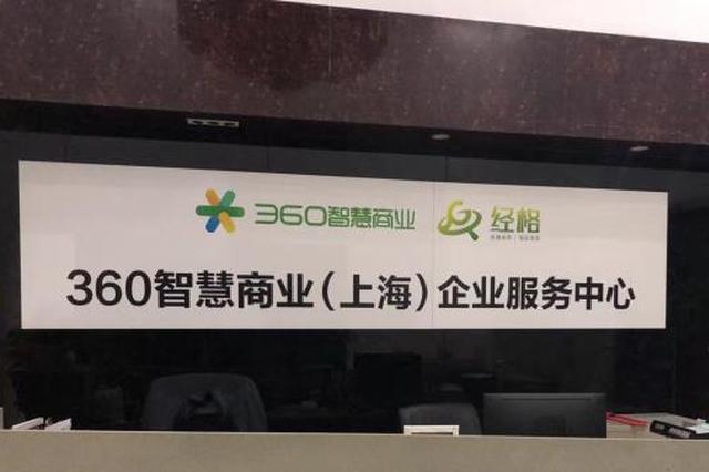 央视315曝光后 上海市监局连夜检查360上海广告总代理