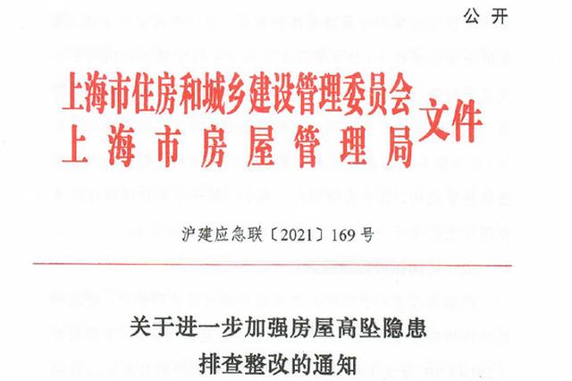上海将开展房屋高坠隐患排查整改工作 谁的房子谁负责