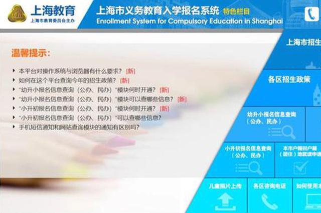 上海市义务教育入学报名系统上线 使用攻略一览
