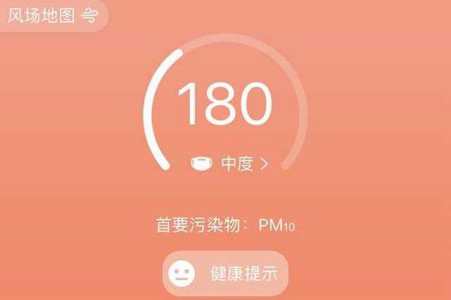 预计受海上沙尘影响 上海今日短时可达严重污染