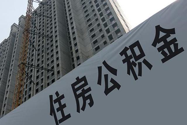 去年上海住房公积金发放个人住房贷款超千亿 同比增逾9%