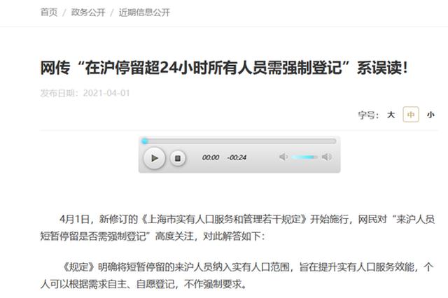 上海:网传在沪停留超24小时所有人员需强制登记系误读