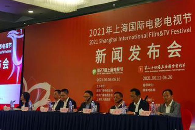 周日上海国际电影电视节开幕 展映将辐射五个新城