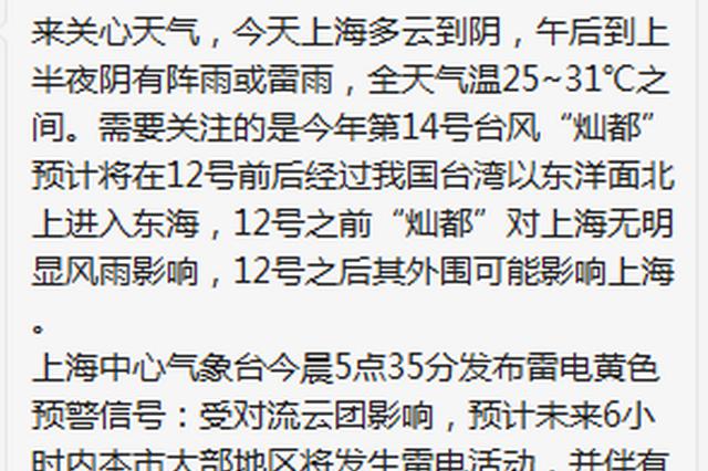 上海9月10日有阵雨或雷雨 12日后或受台风外围影响