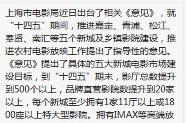 上海将提升五大新城影厅总数 打造农村电影放映示范点