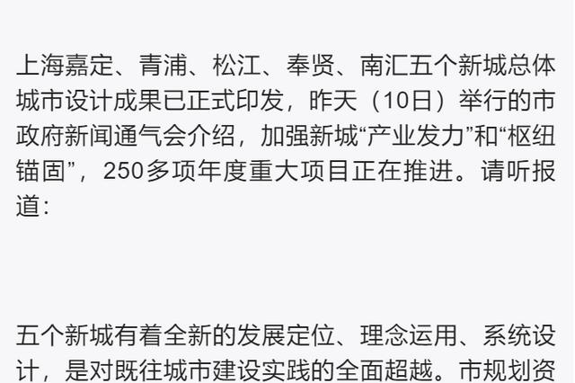 上海五个新城重点地区城市设计基本完成 加强产业发力