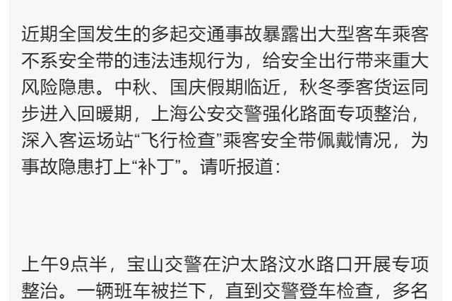 上海交警检查乘客安全带佩戴情况 对违法乘客现场处罚