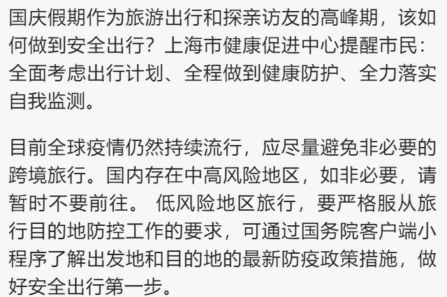 上海市健康促进中心提醒:国庆安全出行需做好健康防护