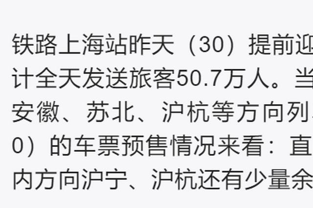 铁路上海站迎国庆客流高峰 预计全天发送旅客超50万人